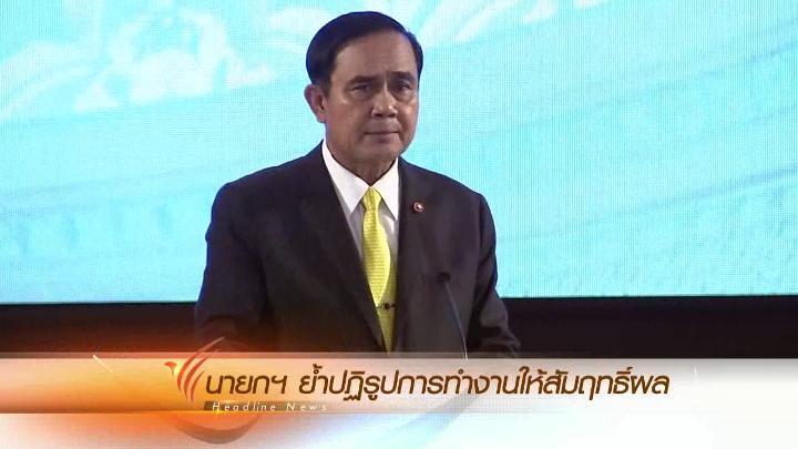 ข่าวค่ำ มิติใหม่ทั่วไทย - ออกอากาศ 25 ธ.ค. 58