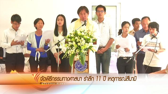 ข่าวค่ำ มิติใหม่ทั่วไทย - ออกอากาศ 26 ธ.ค. 58