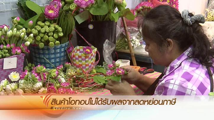 ข่าวค่ำ มิติใหม่ทั่วไทย - ออกอากาศ 27 ธ.ค. 58