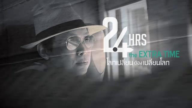 โลกเปลี่ยนต้องเปลี่ยนโลก - 24 HRS the EXTRA TIME