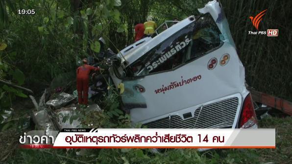 ข่าวค่ำ มิติใหม่ทั่วไทย - ออกอากาศ 20 ธ.ค. 58