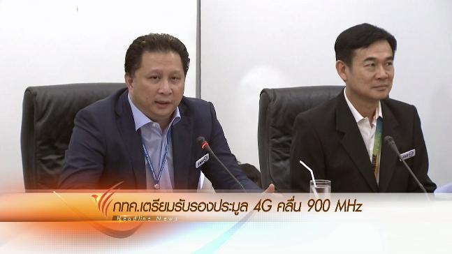 ข่าวค่ำ มิติใหม่ทั่วไทย - ออกอากาศ 21 ธ.ค. 58