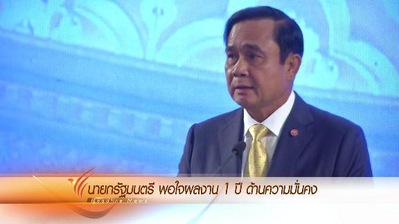 ข่าวค่ำ มิติใหม่ทั่วไทย - ออกอากาศ 23 ธ.ค. 58