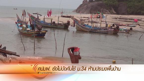 ข่าวค่ำ มิติใหม่ทั่วไทย - ออกอากาศ 17 ม.ค. 59