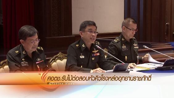 ข่าวค่ำ มิติใหม่ทั่วไทย - ออกอากาศ 4 ม.ค. 59