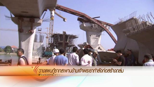 ข่าวค่ำ มิติใหม่ทั่วไทย - ออกอากาศ 5 ม.ค. 59