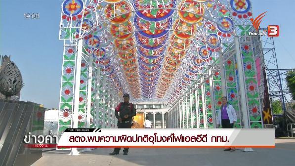 ข่าวค่ำ มิติใหม่ทั่วไทย - ออกอากาศ 28 ธ.ค. 58