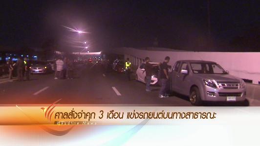 ข่าวค่ำ มิติใหม่ทั่วไทย - ออกอากาศ 29 ธ.ค. 58