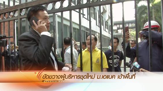ข่าวค่ำ มิติใหม่ทั่วไทย - ออกอากาศ 30 ธ.ค. 58