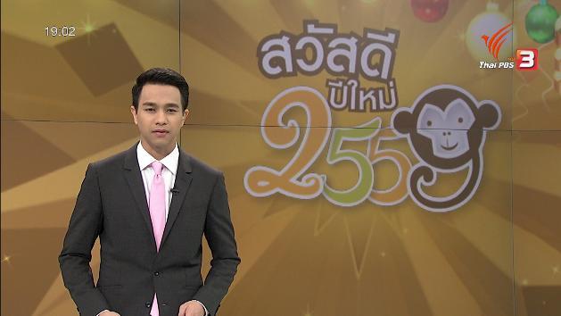 ข่าวค่ำ มิติใหม่ทั่วไทย - ออกอากาศ 31 ธ.ค. 58
