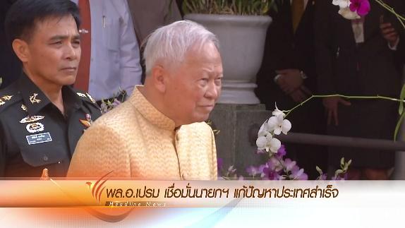 ข่าวค่ำ มิติใหม่ทั่วไทย - ออกอากาศ 1 ม.ค. 59