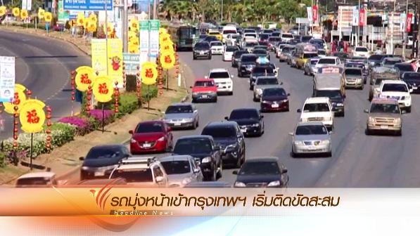 ข่าวค่ำ มิติใหม่ทั่วไทย - ออกอากาศ 2 ม.ค. 59