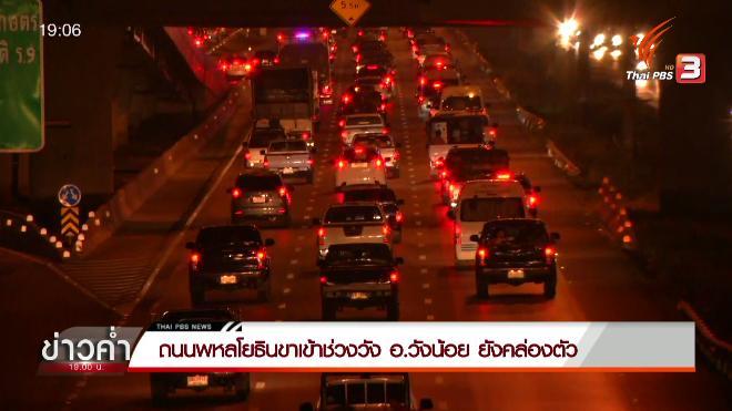 ข่าวค่ำ มิติใหม่ทั่วไทย - ออกอากาศ 3 ม.ค. 59