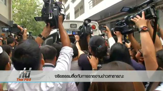 ที่นี่ Thai PBS - ประเด็นข่าว (19 ม.ค. 59)