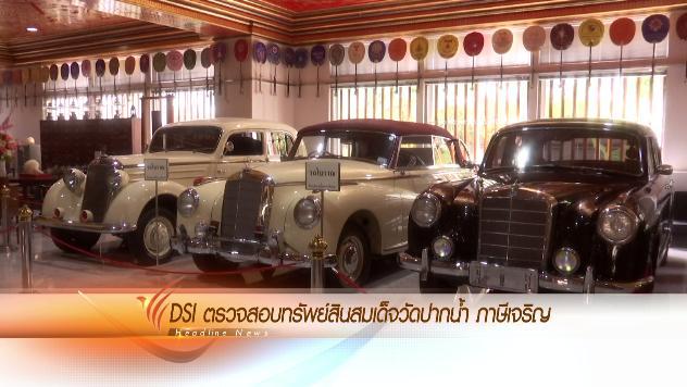 ข่าวค่ำ มิติใหม่ทั่วไทย - ออกอากาศ 19 ม.ค. 59