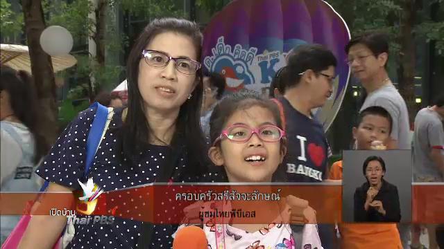 เปิดบ้าน Thai PBS - ความคิดเห็นต่อรายการเด็กและเยาวชนของไทยพีบีเอส