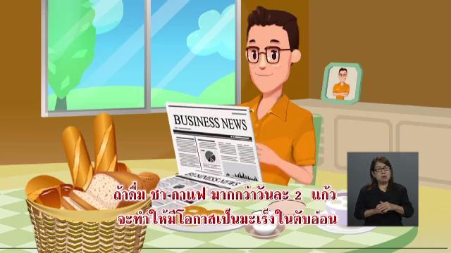 เปิดบ้าน Thai PBS - ความคิดเห็นต่อรายการ iSci ฉลาดยกกำลังสอง