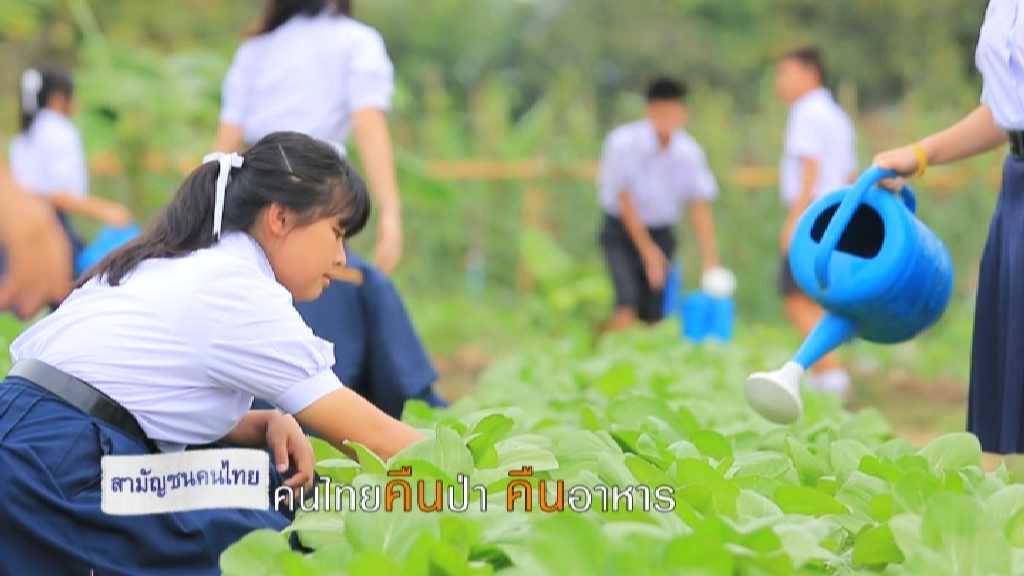 สามัญชนคนไทย - คนไทยคืนป่า คืนอาหาร