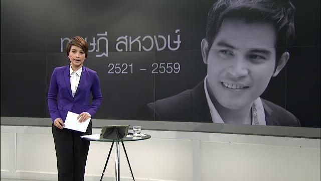 ที่นี่ Thai PBS - ประเด็นข่าว (18 ม.ค. 59)