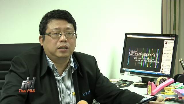 ที่นี่ Thai PBS - ประเด็นข่าว (20 ม.ค. 59)