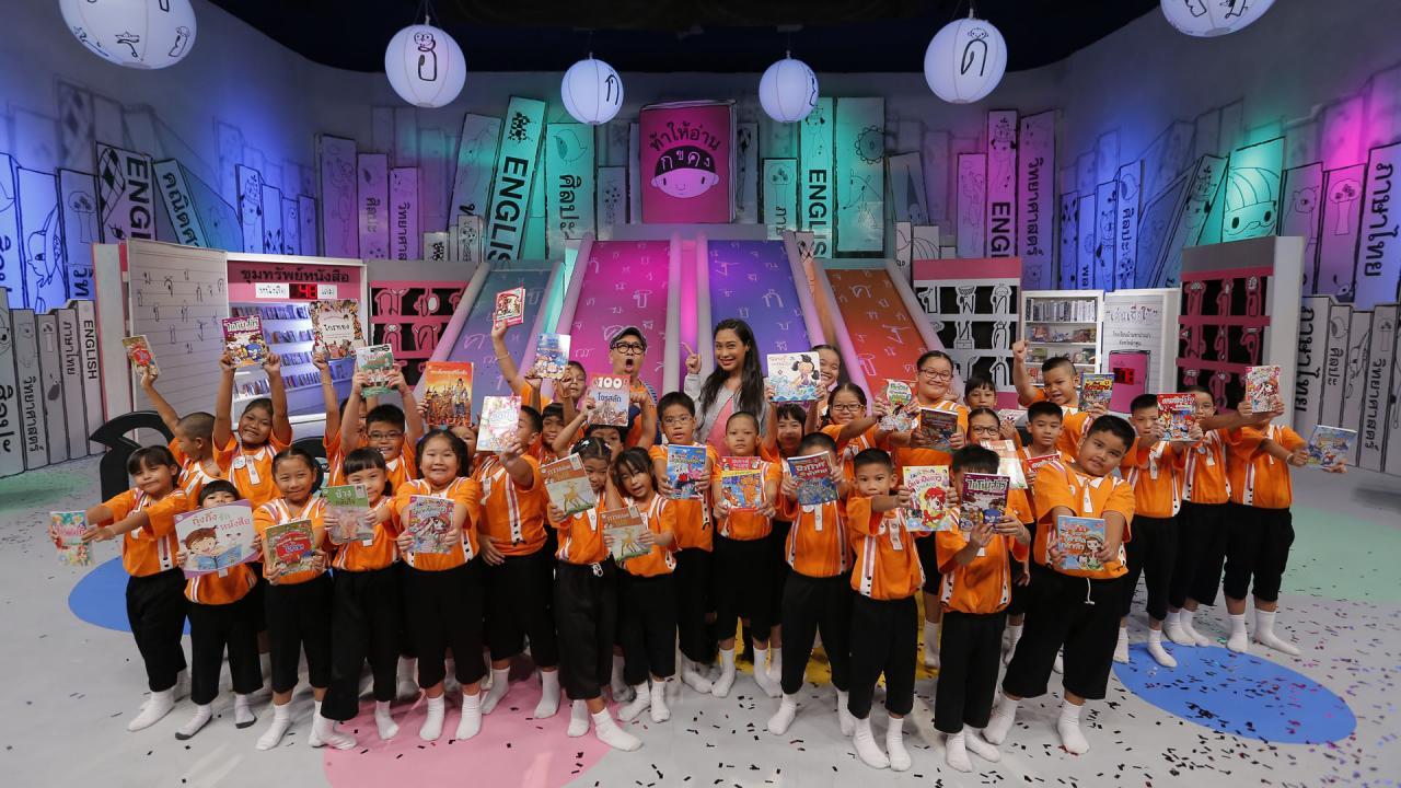 ท้าให้อ่าน ยกทีม - โรงเรียนสมาคมสตรีไทย กรุงเทพฯ