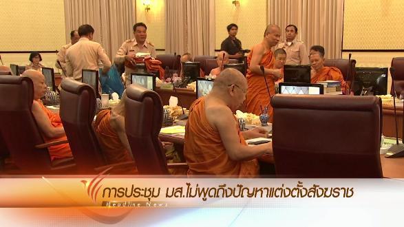 ข่าวค่ำ มิติใหม่ทั่วไทย - ออกอากาศ 20 ม.ค. 59