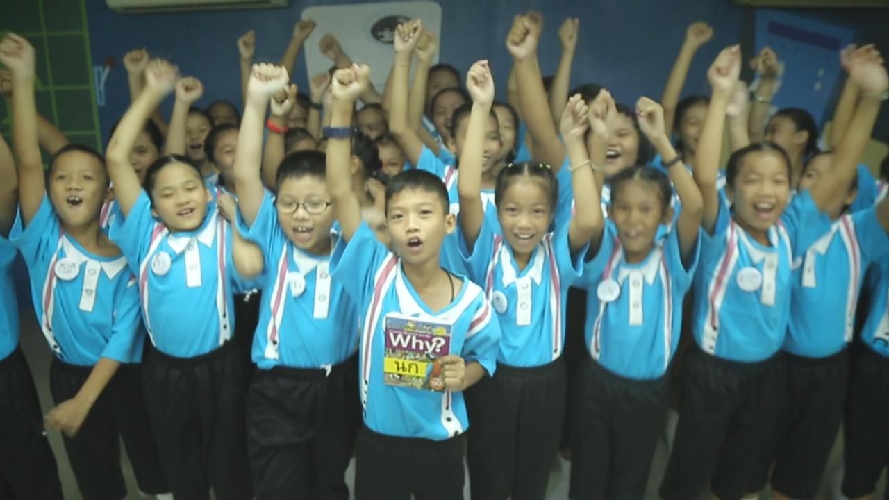 ท้าให้อ่าน ยกทีม - โรงเรียนบางบัวทองราษฎร์บำรุง จ.นนทบุรี