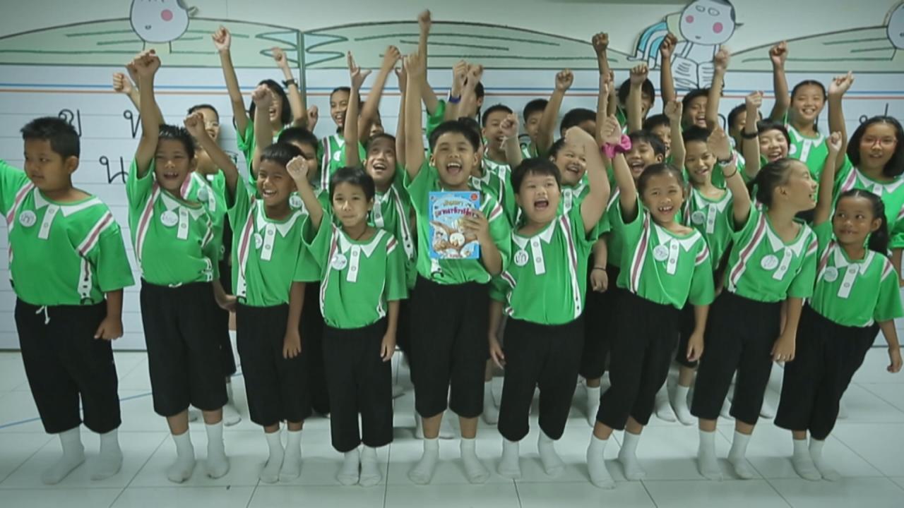 ท้าให้อ่าน ยกทีม - โรงเรียนบ้านวังทองวัฒนา จ.ปทุมธานี