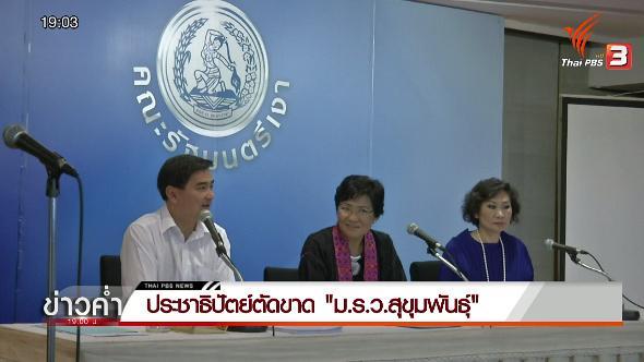 ข่าวค่ำ มิติใหม่ทั่วไทย - ประเด็นข่าว (21 ม.ค. 59)