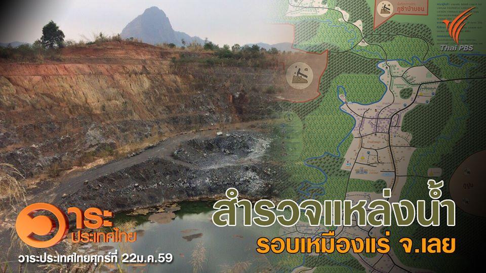 วาระประเทศไทย - สำรวจแหล่งน้ำรอบเหมืองแร่ จ.เลย