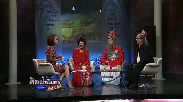"""ศิลป์สโมสร - การแสดงอุปรากรจีนพูดไทย """"แปดเซียนถวายพระพร"""""""
