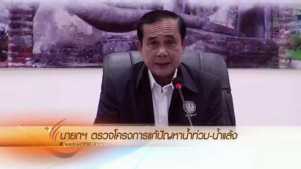 ข่าวค่ำ มิติใหม่ทั่วไทย - ประเด็นข่าว (22 ม.ค. 59)