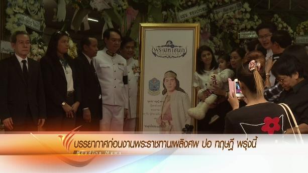 ข่าวค่ำ มิติใหม่ทั่วไทย - ประเด็นข่าว (23 ม.ค. 59)