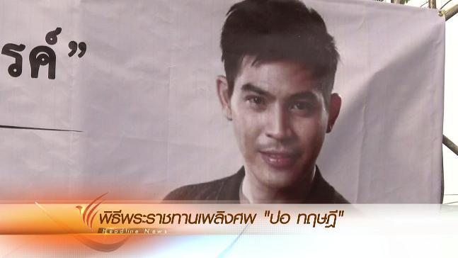 ข่าวค่ำ มิติใหม่ทั่วไทย - ประเด็นข่าว (24 ม.ค. 59)