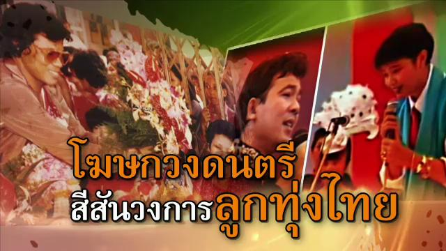 ศิลป์สโมสร - โฆษกวงดนตรี สีสันวงการลูกทุ่งไทย