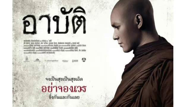 ศิลป์สโมสร - หนังศาสนากับบรรทัดฐานสังคมไทย