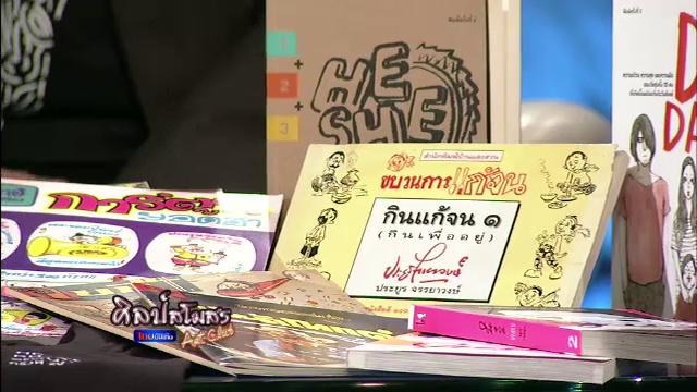 ศิลป์สโมสร - จับกระแสการ์ตูนไทยในมหกรรมหนังสือ