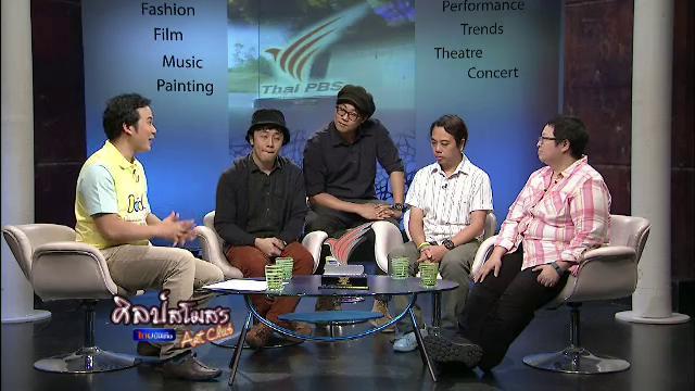 ศิลป์สโมสร - นกส้ม เวทีหนังสั้นไทยพีบีเอส