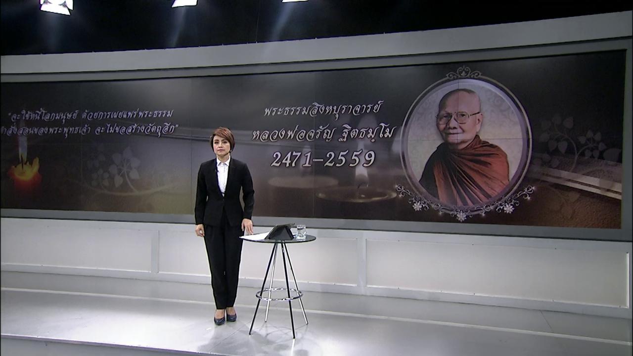 ที่นี่ Thai PBS - ประเด็นข่าว (25 ม.ค. 59)