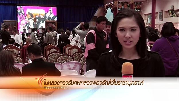 ข่าวค่ำ มิติใหม่ทั่วไทย - ประเด็นข่าว (25 ม.ค. 59)