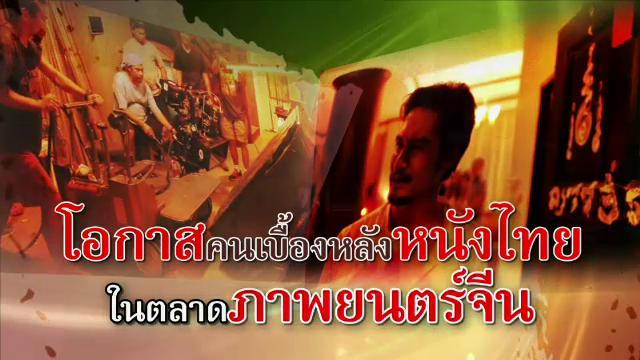 ศิลป์สโมสร - โอกาสคนเบื้องหลังหนังไทย ในตลาดภาพยนตร์จีน