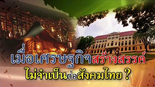 ศิลป์สโมสร - เมื่อเศรษฐกิจสร้างสรรค์ไม่จำเป็นต่อสังคมไทย?