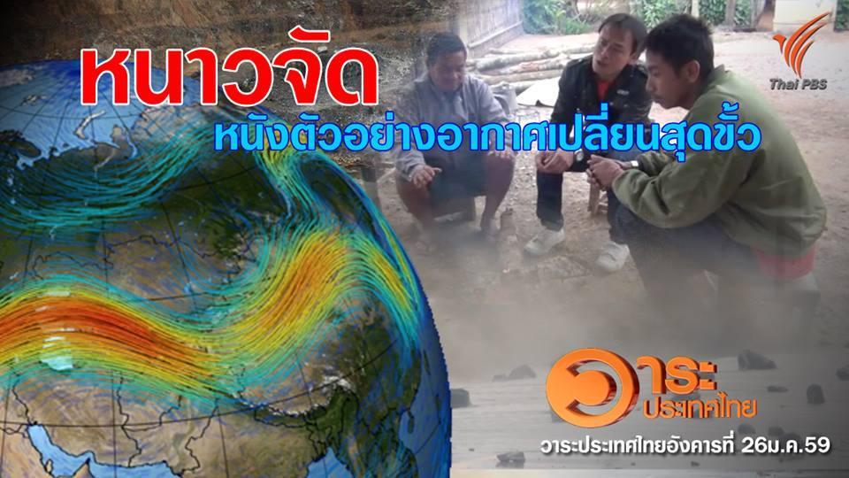 วาระประเทศไทย - โลกร้อนกระทบอากาศแปรปรวน