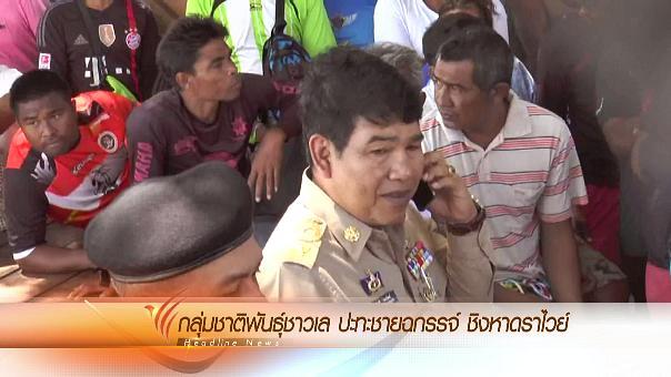 ข่าวค่ำ มิติใหม่ทั่วไทย - ประเด็นข่าว (27 ม.ค. 59)