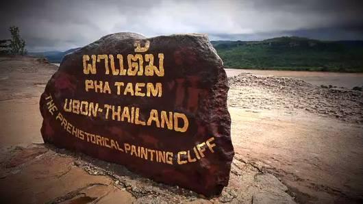 เที่ยวไทยไม่ตกยุค - เยือนเมืองศิลปะ และวัฒนธรรมอีสานใต้ จ.อุบลราชธานี