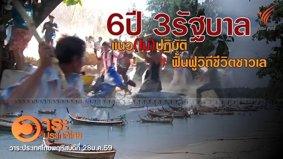 วาระประเทศไทย - 6 ปี 3 รัฐบาล แนว (ไม่)ปฏิบัติฟื้นฟูวิถีชีวิตชาวเล