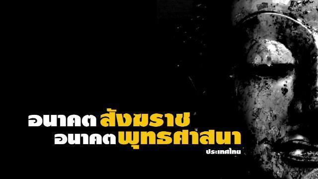 เสียงประชาชน เปลี่ยนประเทศไทย - อนาคตสังฆราช อนาคตพุทธศาสนา