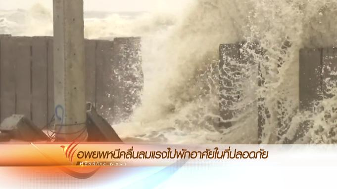 ข่าวค่ำ มิติใหม่ทั่วไทย - ประเด็นข่าว (26 ม.ค. 59)