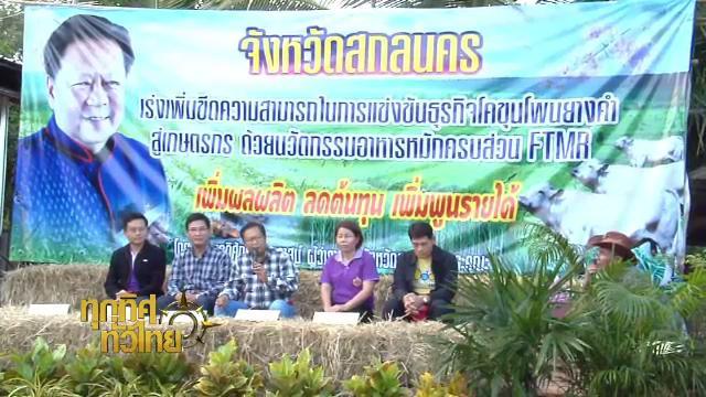 ทุกทิศทั่วไทย - ประเด็นข่าว (27 ม.ค. 59)