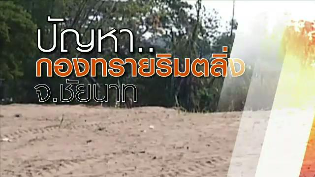 สถานีประชาชน - ปัญหากองทรายริมตลิ่ง จ.ชัยนาท